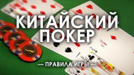 ♠ Как играть в открытый китайский покер (Open Face Chinese) - правила игры