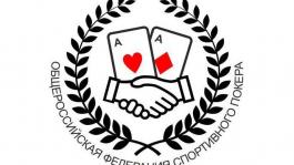 Ассоциация спортивного покера в России - возможно ли вообще что-то изменить в этой стране?!