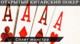 Открытый китайский покер (Open-Face Chinese) - Сплит монстра
