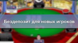 Full Tilt Poker расширил акцию с бездепозитом $5, но не для Украины