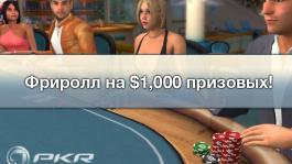 Фриролл на PKR $1,000 для Покерофф