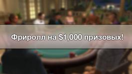 Фриролл на $1,000 в PKR только для Покерофф
