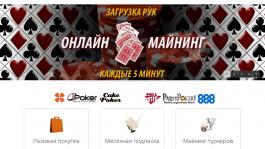 HHMailer.com - Лучший майнинг для онлайн-покера