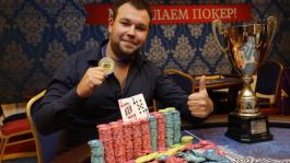 Вадим Лютаев - впервые на RPT и уже чемпион Main Event!