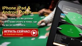 Гонка рейка на Switch Poker + бездепозит на 5 евро!