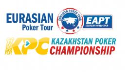 Eurasian Poker Tour и первый официальный Чемпионат Казахстана. 16-24 ноября 2013. Гарантия $400 000