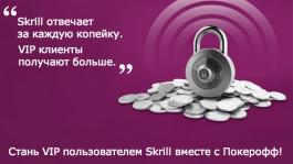 VIP статус на Skrill