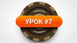 Основы покерной стратегии в кэш-игре: Тёрн и ривер