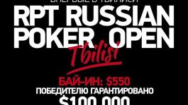 Придумай смешной комментарий к фотографии и получи билет на ME RPT Russian Poker Open Тбилиси за €550 от Adjarabet.com!