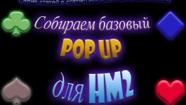 Собираем Базовый Pop Up Для HM2