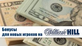 Бонусы для новых игроков на William Hill