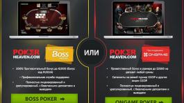 Гонка рейка PokerHeaven & HeavenBet $2,000 январь