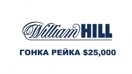 Гонка рейка на WilliamHill - январь $25,000
