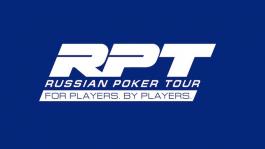 RPT Russian Poker Open, Юбилейный Этап! 17-26 Февраля, Киев, Украина ! 5 ЛЕТ RPT!