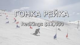 Гонка рейка RedKings февраль $12,000