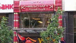 Хорошие новости из Киева о RPT Russian Poker Open