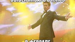 Заносы Мурмана, даунсвинги Полка или начало 2014 года у профессионалов