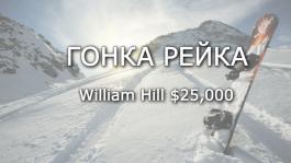 Гонка рейка на William Hill $25,000