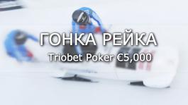 Февральская гонка рейка на Triobet €5000