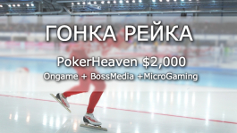 Гонка рейка PokerHeaven февраль $2,000