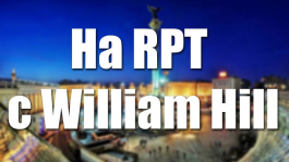 На RPT с William Hill