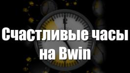Счастливые часы на Bwin Poker