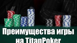Преимущества игры на Titan Poker