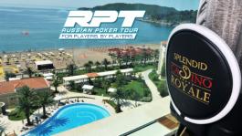 RPT пройдет в Черногории