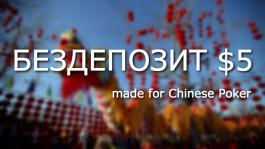 Бездепозитный бонус для Китайского покера