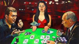 Экс-президент Латвии сравнила Путина с покеристом