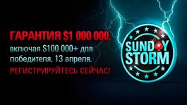 Sunday Storm: выиграй $ 100 000 в третью годовщину турнира