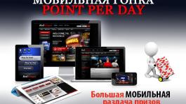 Мобильная Гонка на RedKings