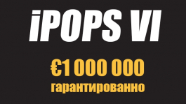 Промо iPoker: iPOPS VI, €1 миллион гарантированно