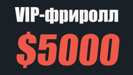 Промо Gambler Games: VIP-фриролл и охота на Сергея Рыбаченко
