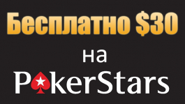 Бонус на PokerStars: $30 бесплатно