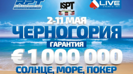 Russian Poker Tour в Черногории:  2-11 мая!