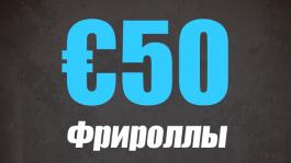 Промо WilliamHill: ежедневные €50 фрироллы