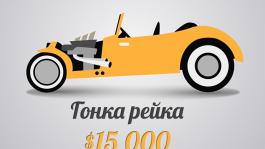 Промо Red Star: рейк-гонка на $15 000 и большая лотерея