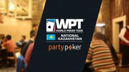 Промо PartyPoker: билеты на WPTN Казахстан бесплатно
