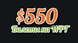 Промо PartyPoker: розыгрыш билетов на $550 WPTN Казахстан