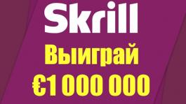 Промо Skrill: выиграй €1 000 000 и путевку на спортивное событие