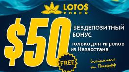 $50 без депозита для игроков из Казахстана от LotosPoker