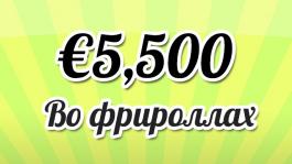 Промо PlanetWin365: розыгрыш €5,500 в ежедневных фрироллах