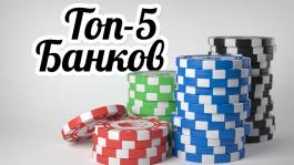 Топ-5 крупных раздач в истории покера
