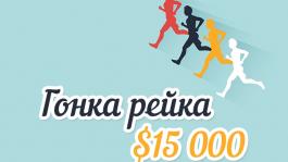 Промо Red Star Poker: $15 000 гонка рейка, релоад бонус до $100 и многое другое