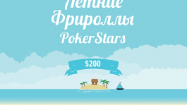 Удвоенные призы в эксклюзивных фрироллах Покерофф на PokerStars