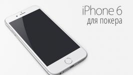 Покер на iPhone 6: преимущества нового смартфона для игры