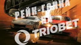 Рейк-гонки на TrioBet