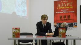 Интервью с автором уникального трехтомника «Азарт в стране советов»