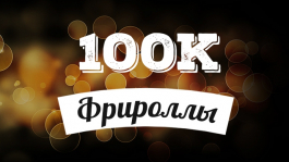 Промо Full Tilt: Розыгрыш $100,000 в ежедневных фрироллах